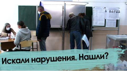 День выборов – 3. Искали нарушения. Нашли?