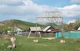 Жителей Тунгокоченского района приглашают на встречу с Осиповым