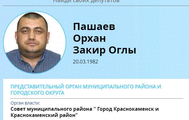 Депутат-единоросс Пашаев задержан в Краснокаменске по делу о даче взятки директору ППГХО  - источник