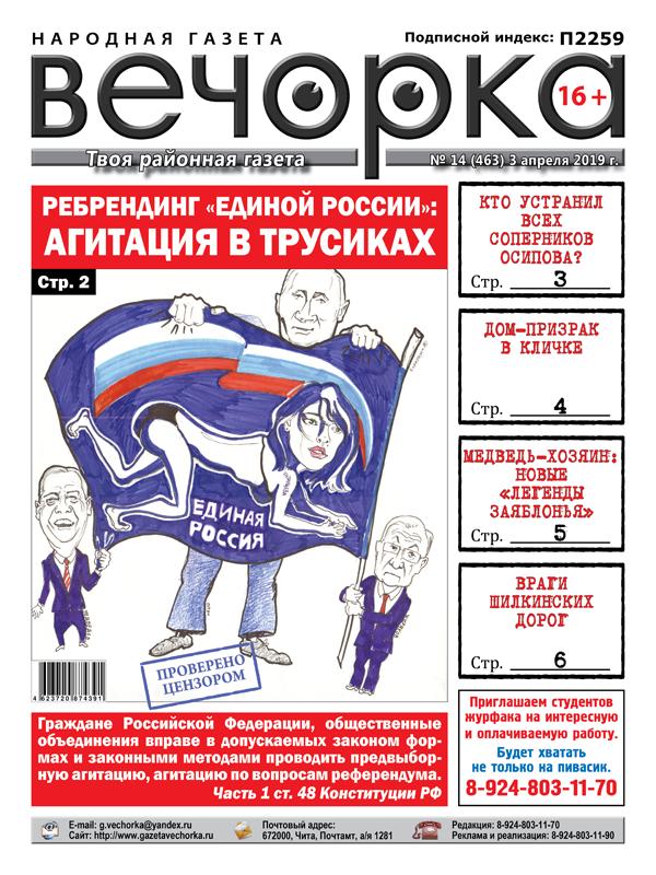 PDF-версия свежего номера: добро пожаловать в магазин «Вечорки»