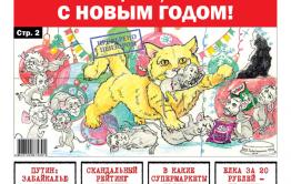 Свежая «Вечорка» № 52: Путин не дал слова Забайкалью, скандальный рейтинг мужчин и в какие супермаркеты Читы лучше не ходить