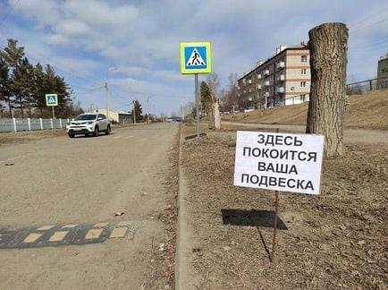 Без комментариев. Фото: Регион-75. п.Первомайский, 15.04.2021