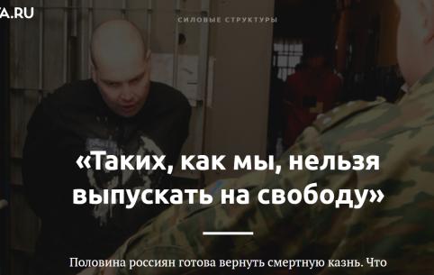 Lenta.ru пошла по стопам «Вечорки» - сняла фильм про заключенных, приговоренных к смерти