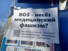 Макулатурный бунт антипрививочников. Covid-диссиденты «облагородили» улицу Столярова. 24 октября 2021 год.