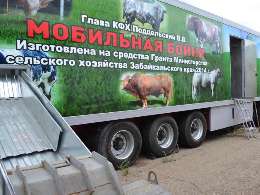 Сельхозпроизводителям Забайкалья возместят более 23 млн руб. за приобретение мобильных убойных пунктов