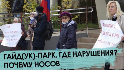 Митинг КПРФ в Чите — нарушения на выборах в Госдуму и фальсификация их результатов