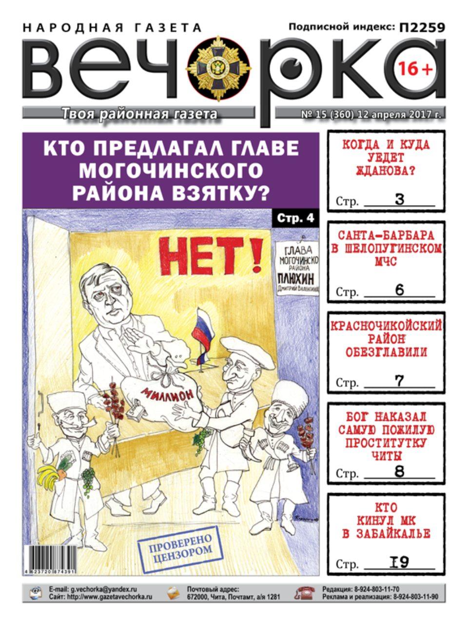 Экс-глава Могочинского района Дмитрий Плюхин попал под уголовное преследование
