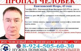 В Краснокаменске разыскивается мужчина