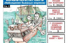«Вечорка» № 21 вышла в свет. В свежем номере: коррупция в Агинском и как Томских соврал Путину