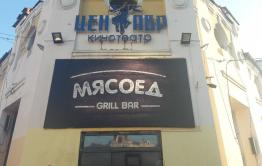 В баре «Мясоед» в Чите была стрельба, один человек тяжело ранен - источник