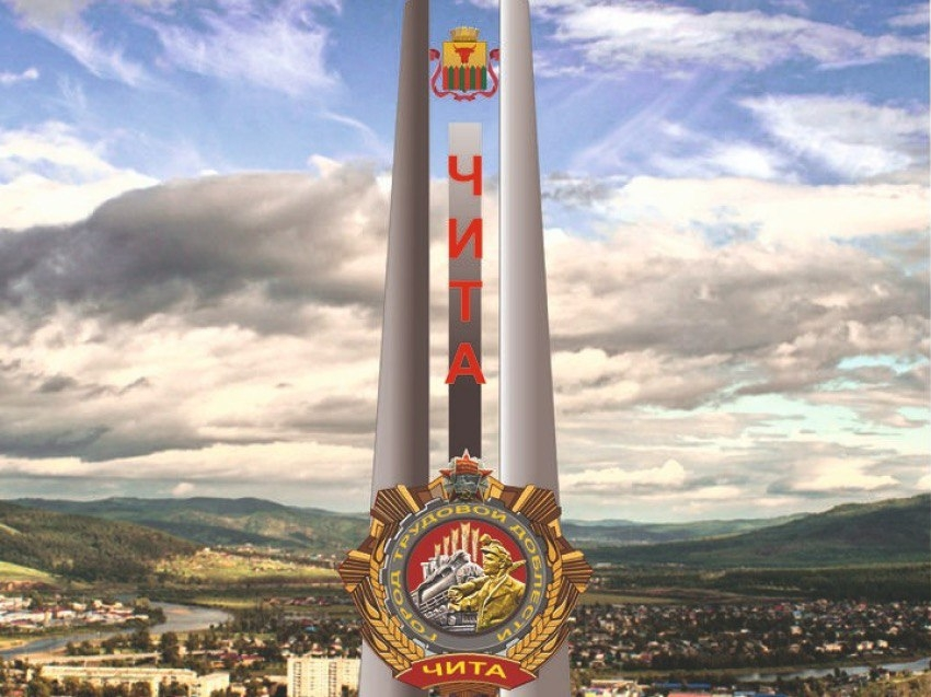 Забайкальцы выберут место для установки стелы «Чита — город трудовой доблести»