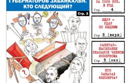 «Вечорка» № 24 (473): забайкальский погост губернаторов, я/мы Голунов и сколько получает крестьянин в ЗК
