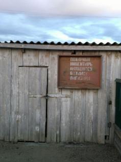 Кыринский райцентр к борьбе с пожарами готов. 25 апреля, с. Кыра