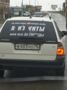 Невозмутимый автолюбитель в посёлке Забайкальск