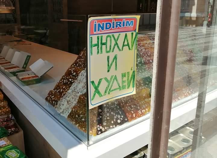 Турки в Анталии рекомендуют русским туристам нюхать и худеть. 11 октября