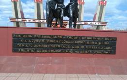 Безграмотная надпись украшает памятник героям ВОВ на мемориале в Чите за четыре дня до 9 Мая