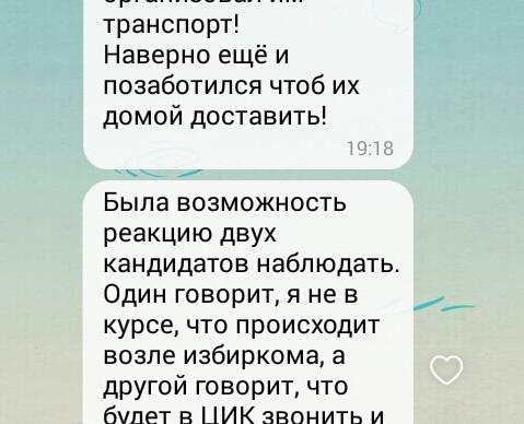 Забайкальск: Досрочное голосование или подкуп избирателей?