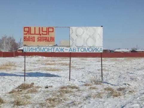 Ущерб из-за вспышки ящура возместят сельхозкомплексу в Забайкалье