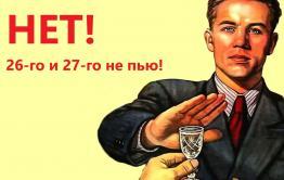Спиртное не будут продавать в Чите 26 и 27 июня