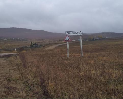 Трезвое село Ульяновка стало примером для организации «Трезвое Забайкалье»