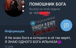 Последователя «казанского стрелка» Галявиева задержали в Краснокаменске