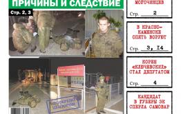 «Вечорка» № 44: Причины и следствия расстрела в Горном, шантаж могочинцев и как убийца стал депутатом