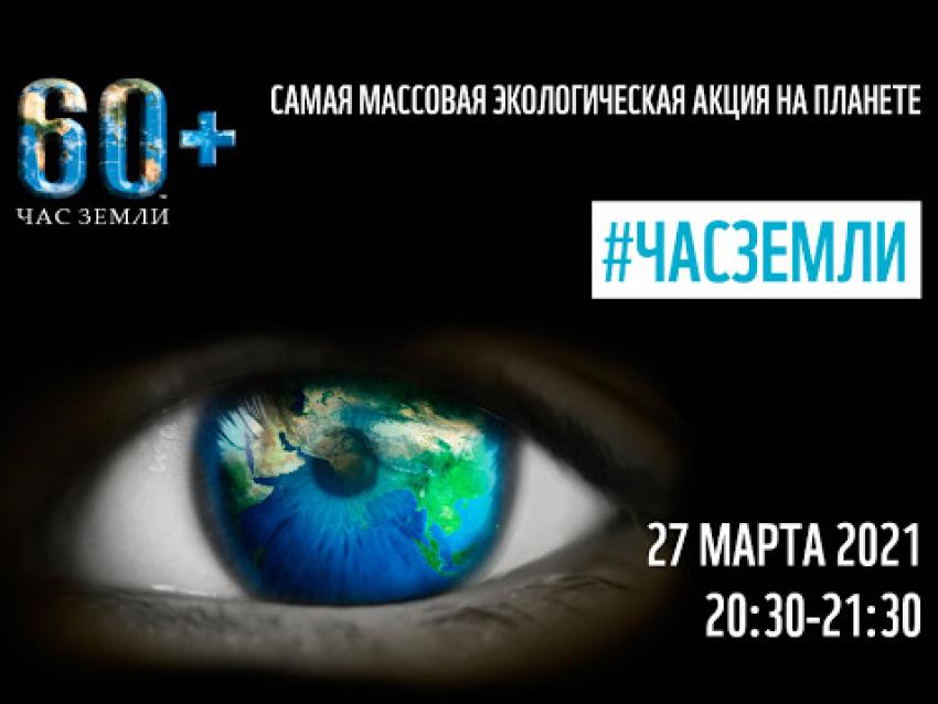 Забайкальцы могут принять участие в Международной акции «Час Земли»