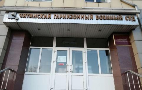 В Чите судят срочника, он издевался над Рамилем Шамсутдиновым