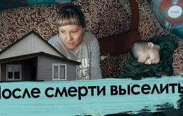 Нет сына — нет дома. Как выселяют похоронившую сына-инвалида мать.
