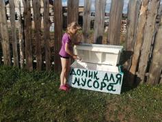 Как тебе такое, Олерон+? Креативное решение мусорной проблемы в Утане Чернышевского района. 9 июня 2020
