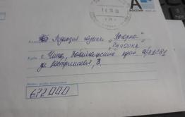 Письмо из Усть-Карска о проблемах поселковой школы — «Вечорка» проводит свое расследование