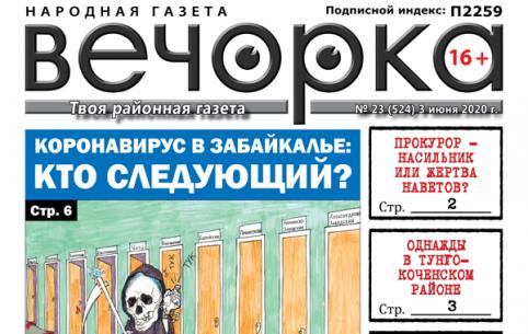 «Вечорка» № 23: Коронавирус в Забайкалье: кто следующий?