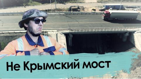 Ремонт не Крымского моста обошелся в 102 миллиона рублей