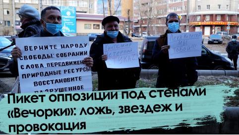 Вечорка ТВ: Пикет оппозиции под стенами «Вечорки»: ложь, звездеж и провокация