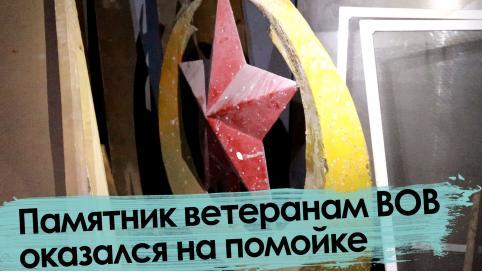 Не Украина: в Забайкалье снесли памятник ветеранам Великой Победы