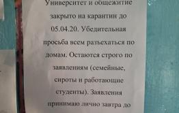 Студентов общежития ЗабГУ на Журавлева выселяют из-за карантина. При этом ВУЗ на карантин уходить не собирался