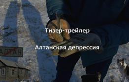 «Вечорка ТВ»: Алтанская депрессия — тизер-трейлер