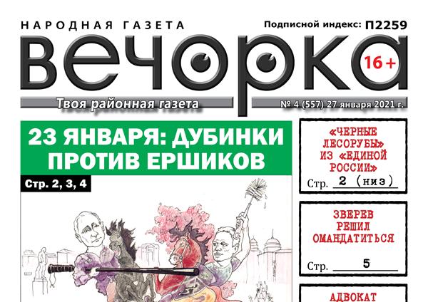 Читатели «Вечорки» похвалили работы художника-карикатуриста Кляксина