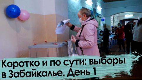 Коротко и по сути: выборы в Забайкалье. День 1