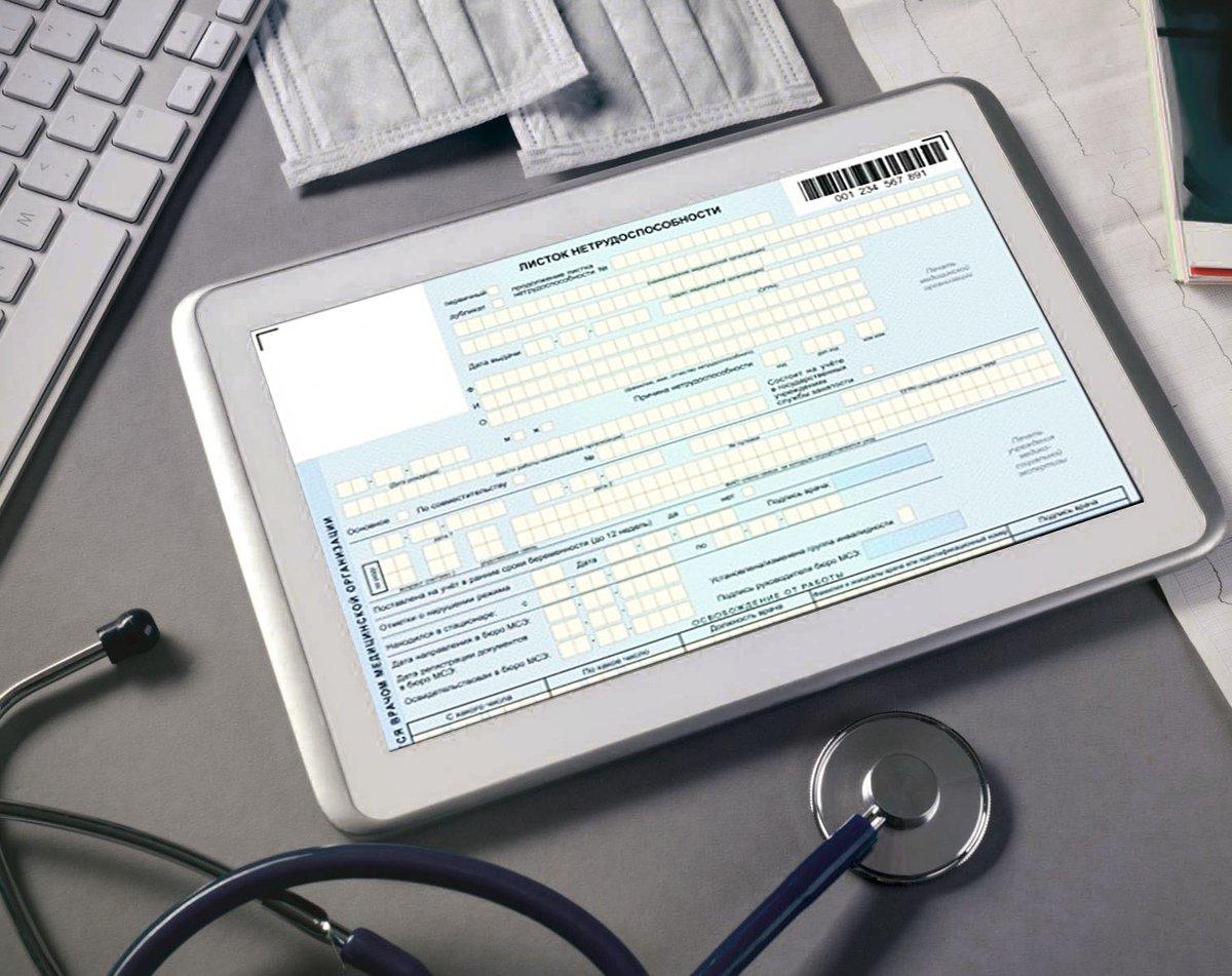Больничные при карантине из-за коронавируса будут оформляться по временным правилам