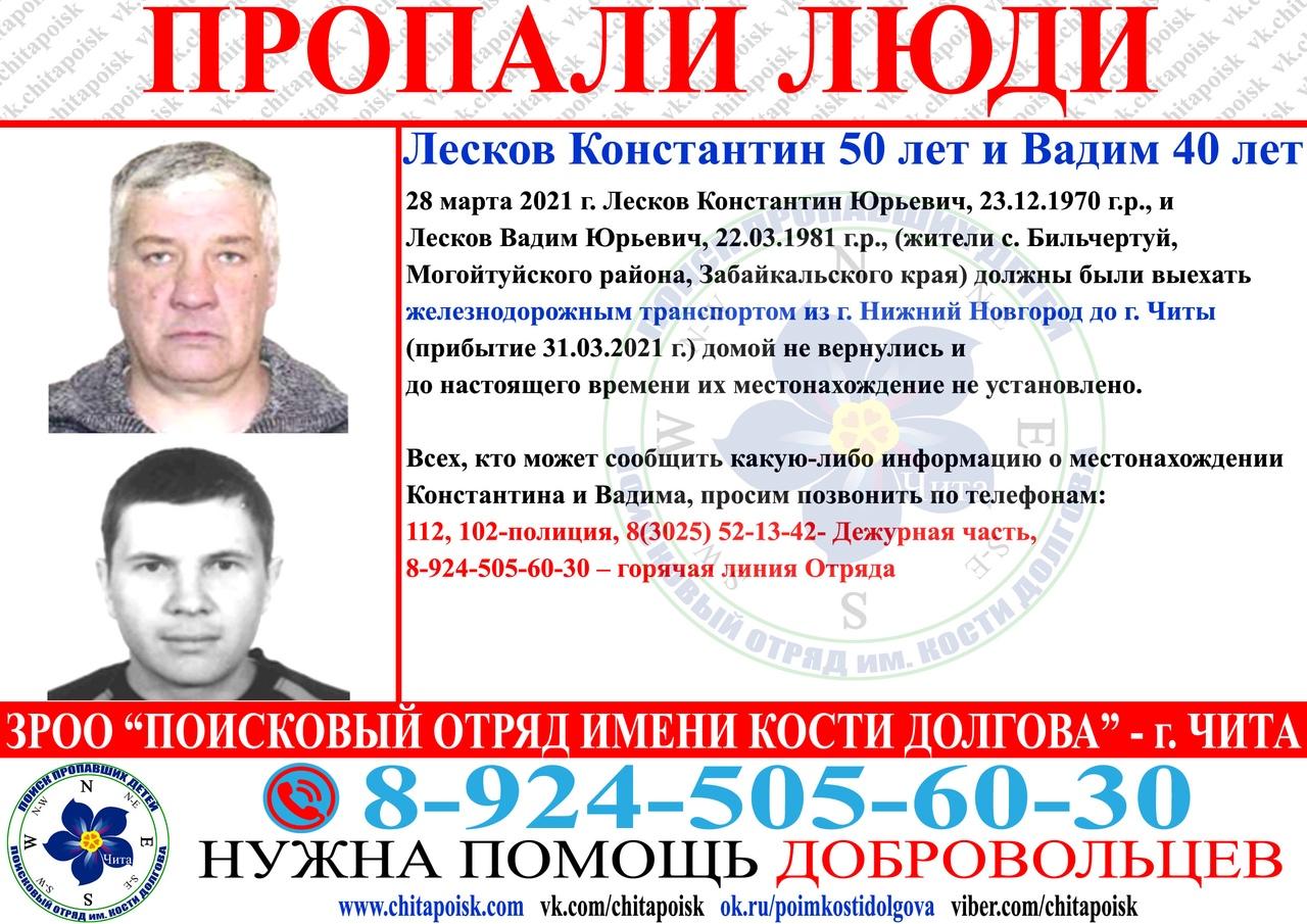Забайкальцы потерялись по дороге домой из Нижнего Новгорода