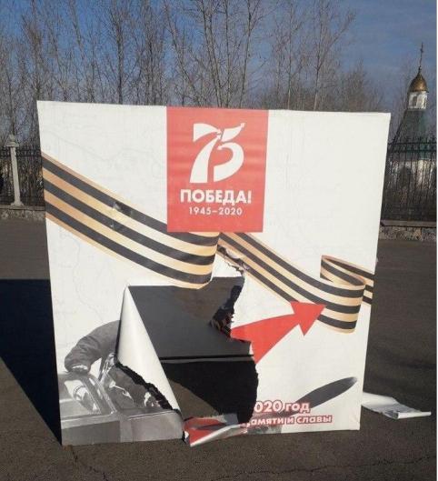 В Чите вандалы порвали баннеры в честь 75-летия Великой Победы
