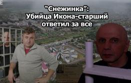 «Вечорка ТВ»: Икона-старший ответил за все - большое интервью