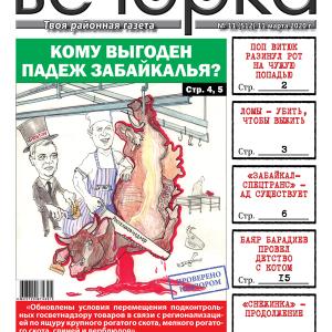 «Вечорка» №11: Кому выгоден падеж Забайкалья, журналистки на свалке и убийство в Ломах
