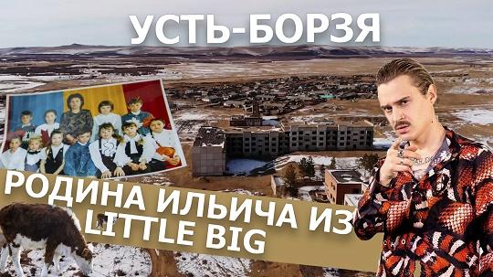 Вечорка ТВ: Усть Борзя - родина Ильича из Little Big