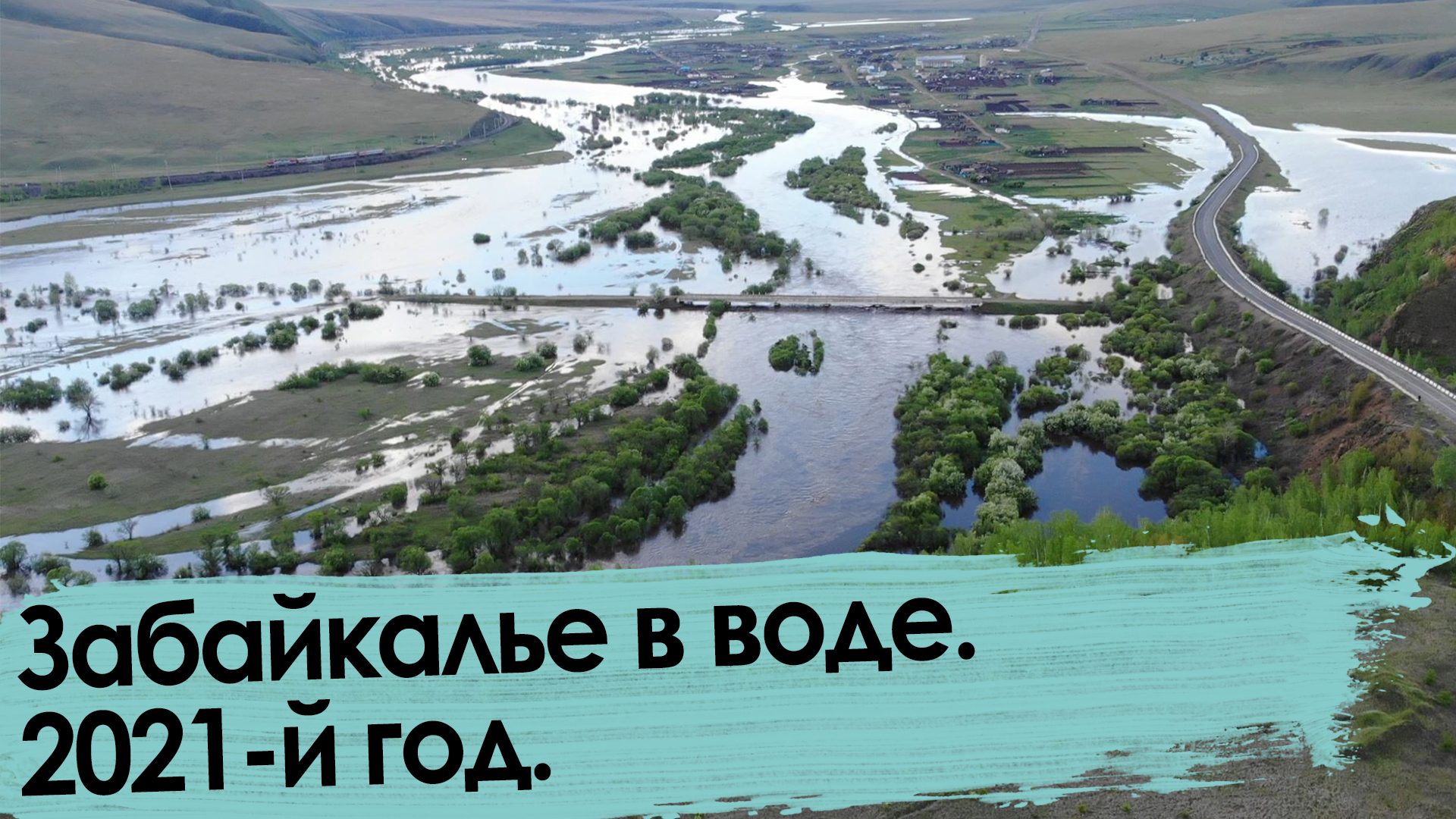 Забайкалье в воде — 2021. Хроника наводнения на юго-востоке.