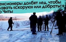 Вечорка ТВ: Забайкальские пенсионеры долбят лед, чтобы вызвать «скорую» или добраться до Читы