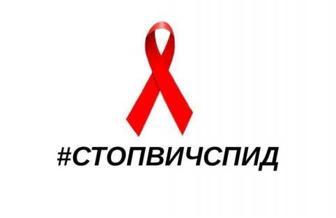 В Чите 1 декабря пройдет анонимное и бесплатное экспресс-тестирование на ВИЧ