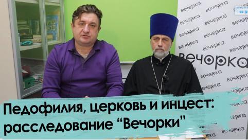 Отец Владимир: Мой сын - не педофил