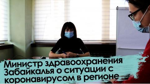Вечорка ТВ: Министр здравоохранения Забайкалья о ситуации с коронавирусом в регионе
